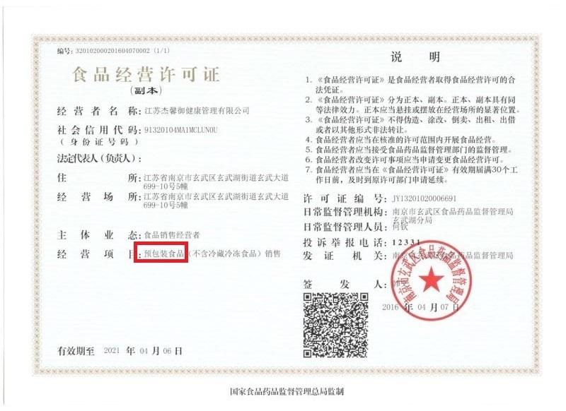 食品经营许可证-预包装食品