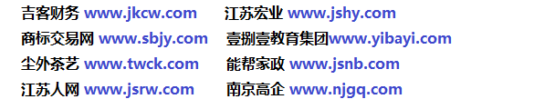 南京公司注册合作伙伴